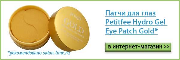 Патчи для глаз Petitfee Hydro Gel Eye Patch Gold