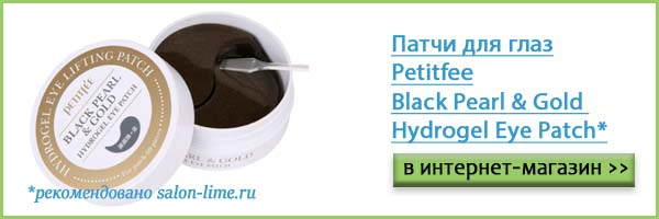 Патчи для глаз Black Pearl & Gold Hydrogel Eye Patch от Petitfee