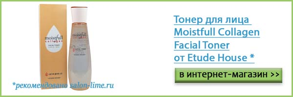 Тонер Moistfull Collagen Facial Toner от Etude House