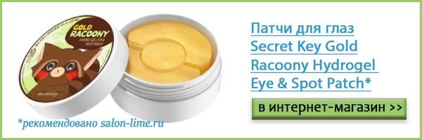Патчи для глаз Secret Key Gold Racoony Hydrogel Eye & Spot Patch