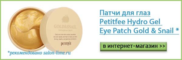 Патчи для глаз Petitfee Hydro Gel Eye Patch Gold & Snail