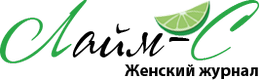 Женский журнал Лайм-С